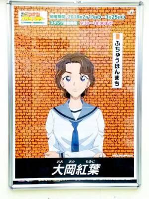 JR南武線(武蔵野線)・府中本町駅「大岡紅葉」のポスター