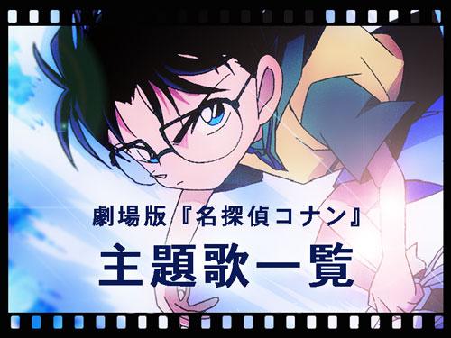 【名探偵コナン】映画の主題歌一覧の画像