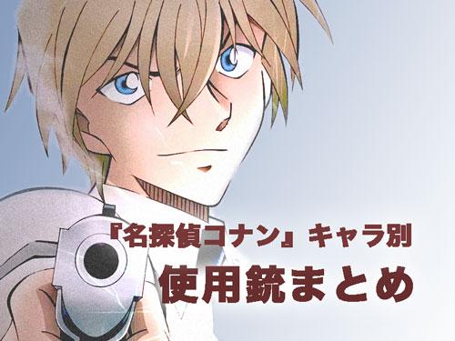 【名探偵コナン】キャラ別、使用拳銃の種類の画像