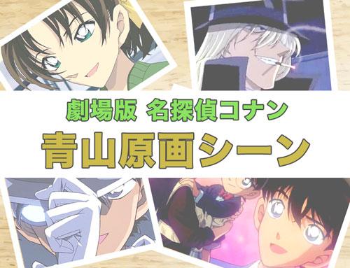 【名探偵コナン】歴代映画の青山原画シーンを紹介!その①
