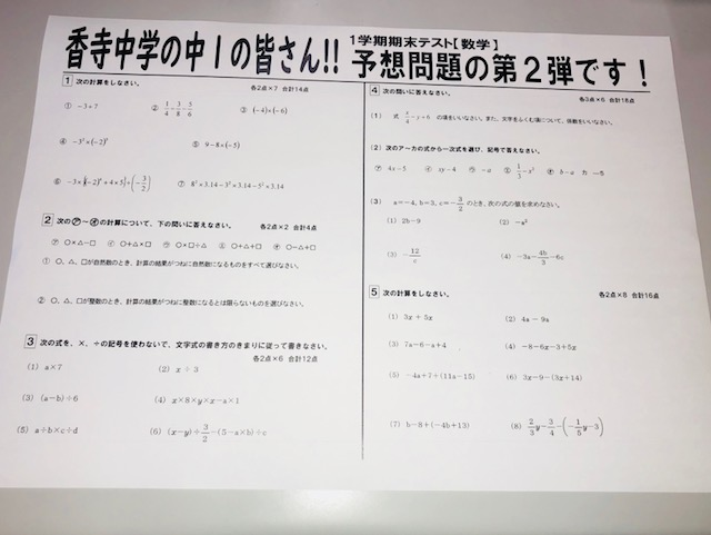 中 1 二 学期 期末 テスト