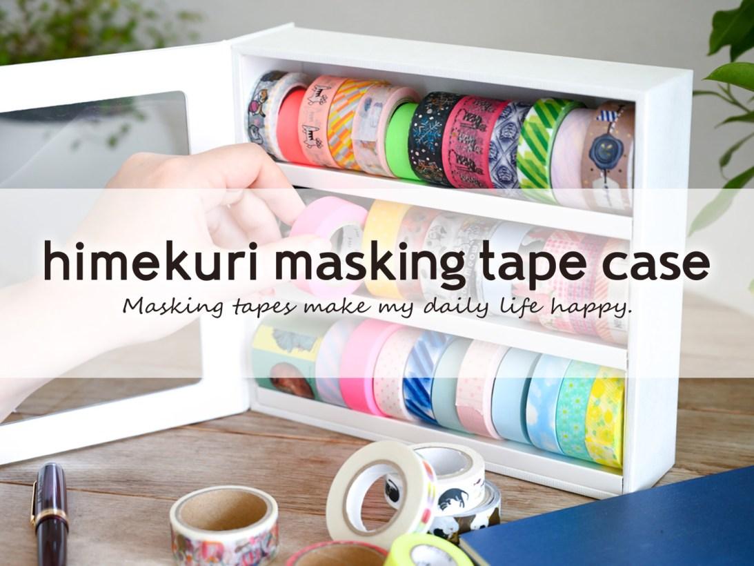 himekuri masking tape case