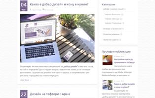 Портфолио – Абонамент блог графичен дизайн