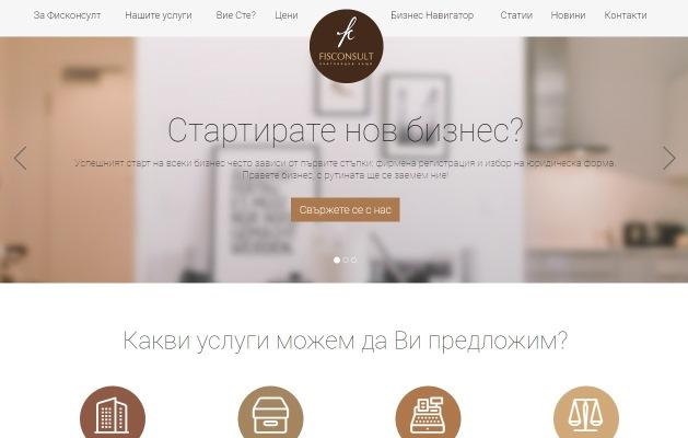 Портфолио – уеб съдържание счетоводен сайт