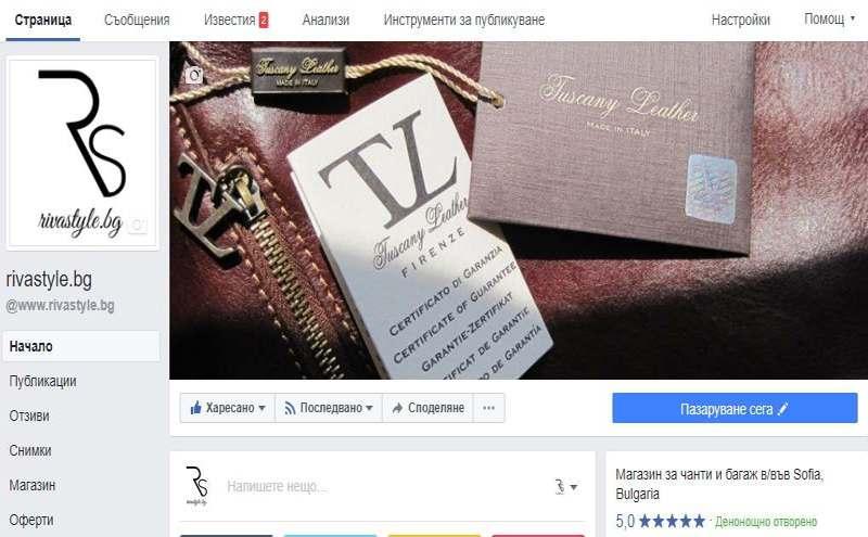 Поддържане и управление на фейсбук страница