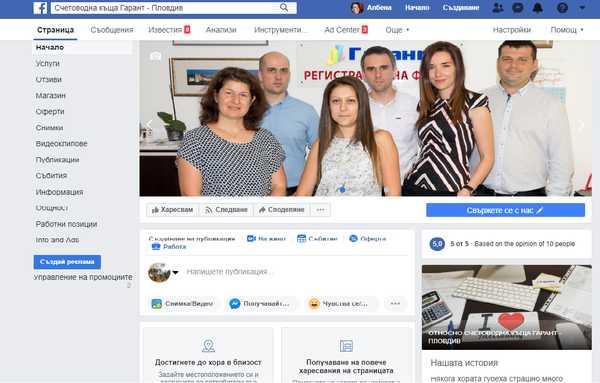 Портфолио – мениджмънт Facebook счетоводна къща