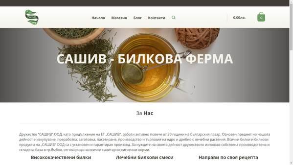 Портфолио – съдържание сайт билкова ферма