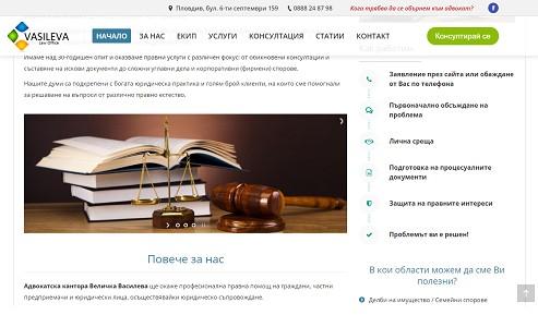 Съдържание за адвокатски сайт