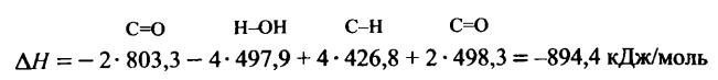 горение алканов Величина теплового эффекта реакции