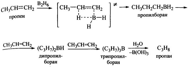 Гомогенное гидрирование алкенов получение пропана из пропена