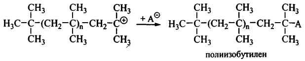 Катионная полимеризация алкенов обрыв цепи