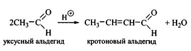 кротоновая конденсация получение кротонового альдегида из уксусного альдегида