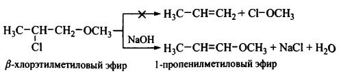 получение алкенов из β-Галогенпростых эфиров