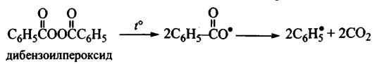Радикальная полимеризация алкенов