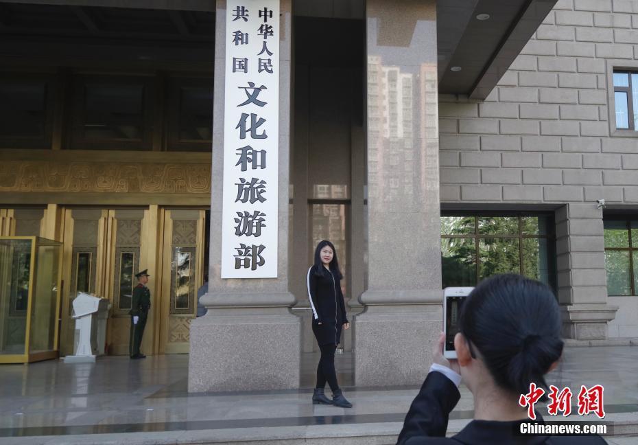 中國文化和旅游部正式掛牌