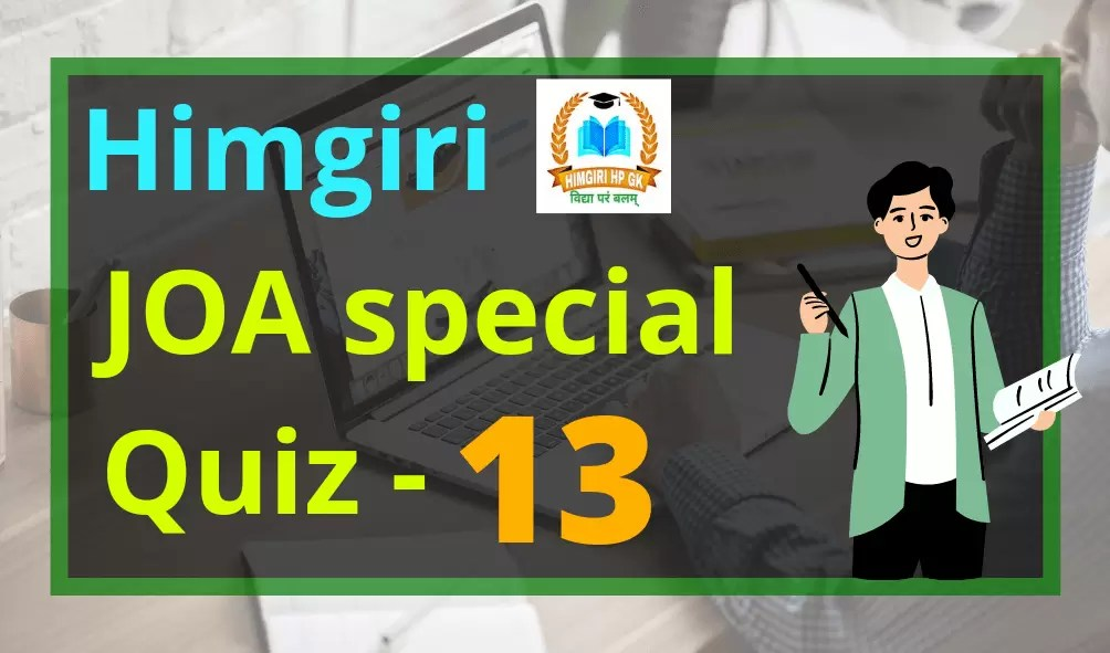 HPSSC JOA QUIZ series -13