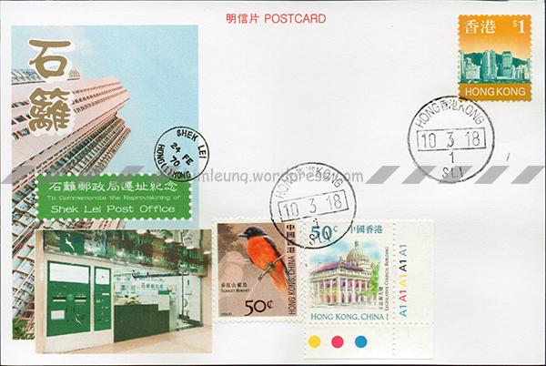 集郵樂(15): 石籬郵政局遷址 – 樂在旅.郵.攝