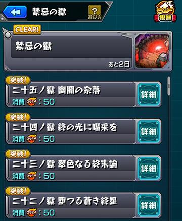 禁忌制覇と激獣神祭!