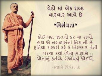 swami 4