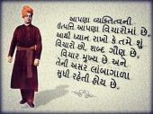 swami3