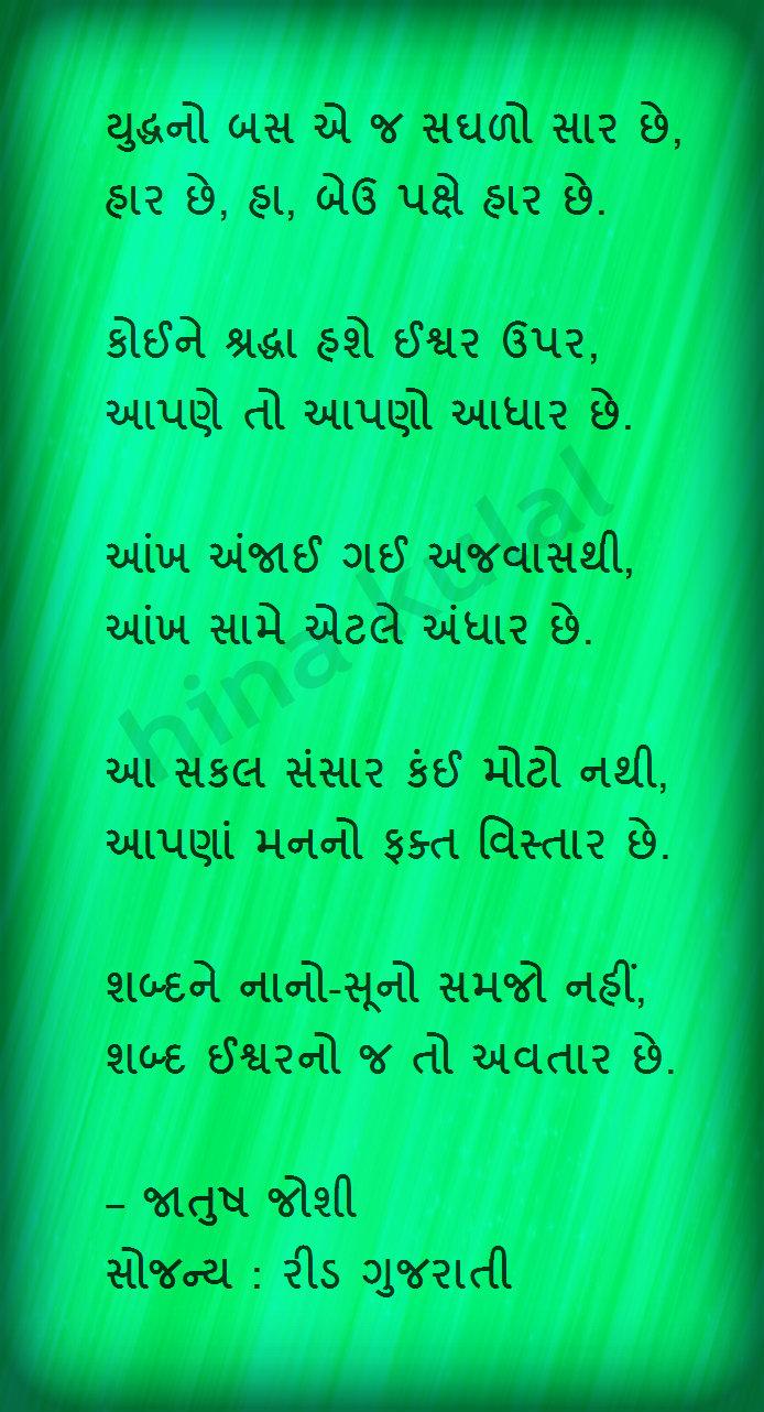 Che Quotes Wallpaper Gujarati Kavya Amp Gazal Quot હ્રદય મારૂ છે ગુજરાતી Quot