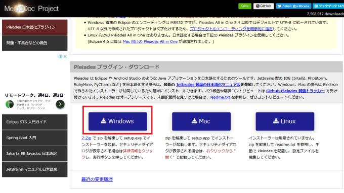 Android Studio日本語化プラグインHP