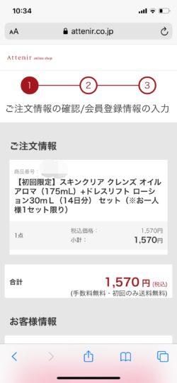 スキンクリアクレンズオイル申込6
