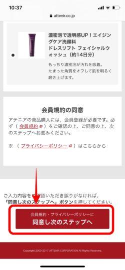 スキンクリアクレンズオイル申込9