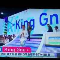 KingGnuMステ初登場ボーカル井口の奇行種階段降り白目の動画とまとめ