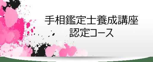 5月24日:【大須】手相鑑定士養成講座《認定コース》1日集中講座のお知らせ