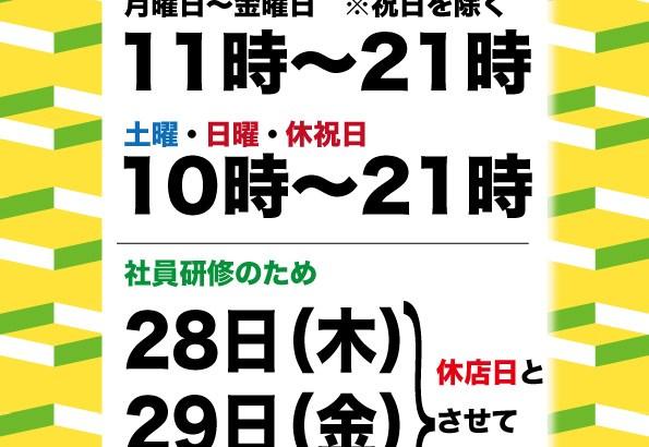 5月28日〜30日:休店日のお知らせ