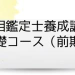 手相鑑定師養成講座【前期】 大垣2016年10月生
