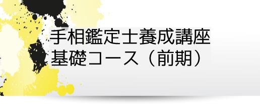 【7月2日(土)スタート】手相鑑定師養成講座【前期】 名古屋2016年7月生(土曜コース)