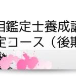 【8月7日スタート】手相鑑定師養成講座【後期】 名古屋2016年8月生