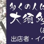 出張手相鑑定 in 三重のお知らせ(11/13)