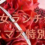 美*魔女ランチ会 クリスマス特別企画(12/13・栄)