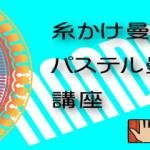 「糸かけ曼荼羅」講座(1/16・1/30)