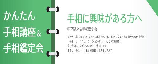 かんたん手相講座 in 一宮(3/1)