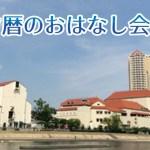 マヤ暦のおはなし会(6/23)
