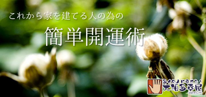 これから家を建てる人の為の簡単開運術(9/6〜10/18)