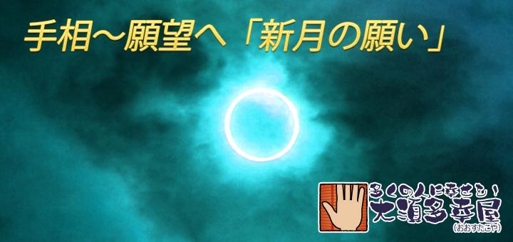 手相~願望へ「新月の願い」(11/18)