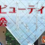 美☆魔女ランチパーティ&ジュネル発表会コラボイベント in 金山(5/21)