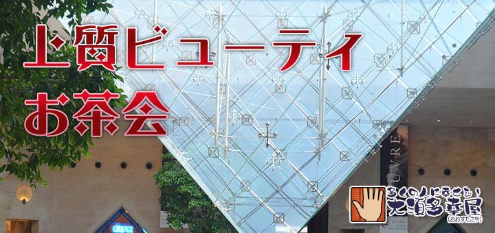 初夏の美☆魔女 ~彩り和装お茶会~(5/30)