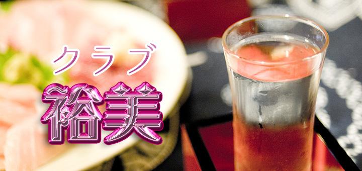 「クラブ裕美」へようこそ!(5/26)