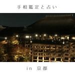 手相鑑定と占い in 京都(9/7)