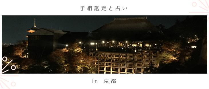 手相鑑定と占い in 京都(11/17)