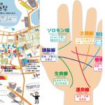 手相鑑定と占い in 福井和田(9/15)