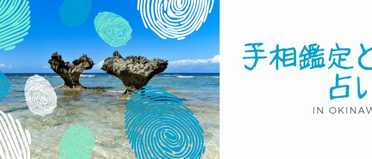 手相鑑定と占い in 沖縄・浦添(11/4)