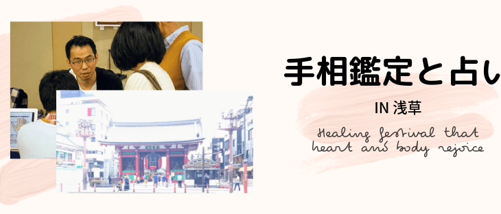 手相鑑定と占い in 浅草(7/5)