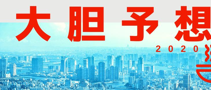 大胆予想2020(12/22〜28)